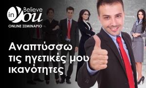 Σεμινάριο «Αναπτύσσω τις ηγετικές μου ικανότητες: Ανακαλύψτε τον ηγέτη μέσα σας»