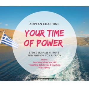 Εθελοντική δράση coaching για τους εκπαιδευτικούς των νησιών του Αιγαίου «Your Time of Power»