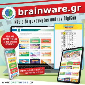 Brainware.gr - Ένα μοναδικό site ψυχαγωγίας!
