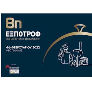 8η ΕΞΠΟΤΡΟΦ - The Greek fine food Exhibition