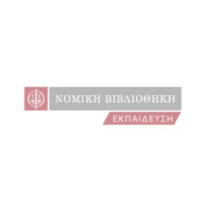 Εκπαιδευτικό πρόγραμμα ειδίκευσης για στελέχη νομικών επαγγελμάτων Certified Paralegal Program