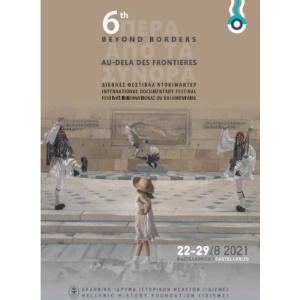 6ο Διεθνές Φεστιβάλ Ντοκιμαντέρ Καστελλορίζου «Πέρα από τα Σύνορα»