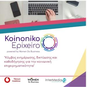"""Διαθέσιμη για το κοινό η δωρεάν πλατφόρμα ενίσχυσης της κοινωνικής επιχειρηματικότητας στην Ελλάδα, """"Koinoniko-Epixeiro""""."""