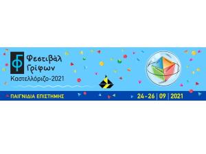 Φεστιβάλ Γρίφων Καστελλόριζο 2021