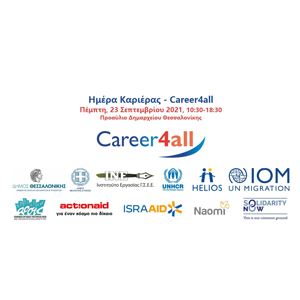 Ημέρα Καριέρας: Career4all
