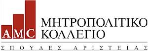 ΜΗΤΡΟΠΟΛΙΤΙΚΟ ΚΟΛΛΕΓΙΟ ΑΕΕ